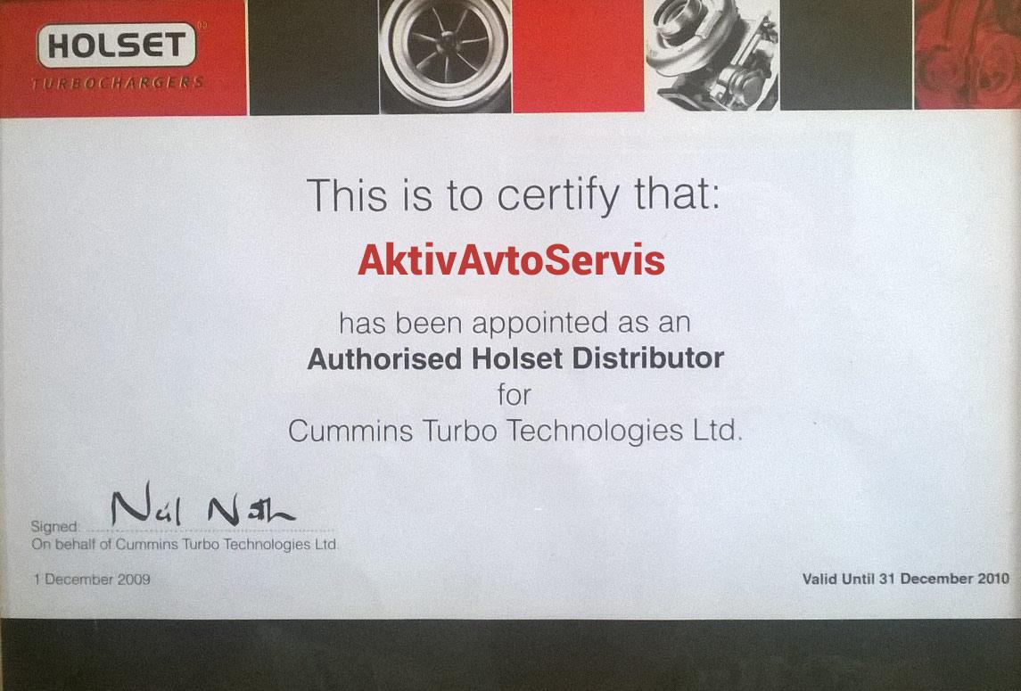 Сертификат компании HOLSET